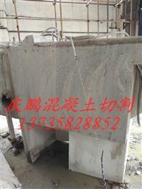 混凝土切割技术优势
